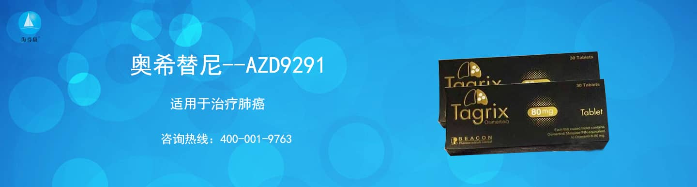 AZD9291(奥希替尼)代购价格_AZD9291(奥希替尼)治疗效果-AZD9291(奥希替尼)直邮网-海得康