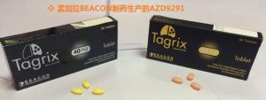 AZD9291原研药、仿制药,该如何选择?